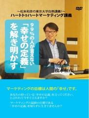 松本DVD