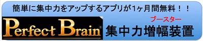 バナーアプリ3