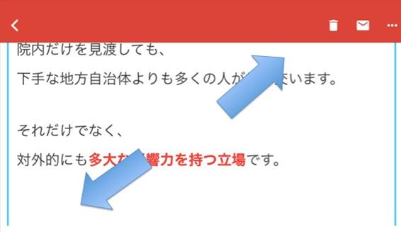 メルマガの文字を大きくする方法4