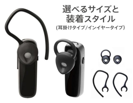 Bluetoothで自由度があがる1